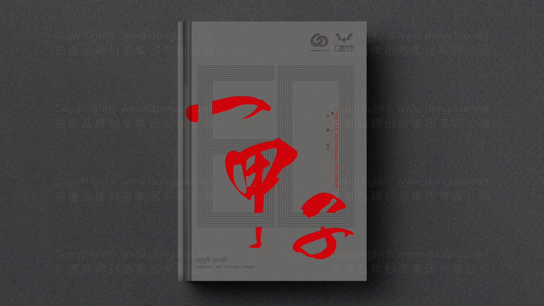 广西汽车60周年纪念册设计