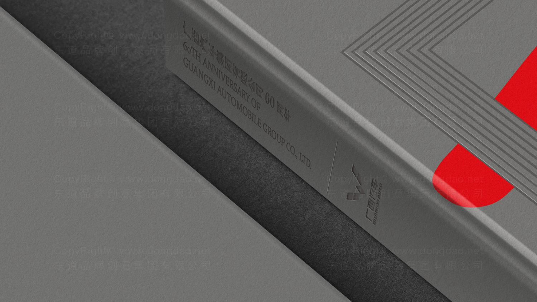 广西汽车60周年纪念册设计应用