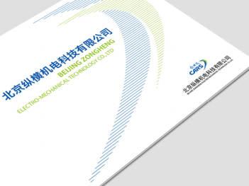 企业宣传册设计制作