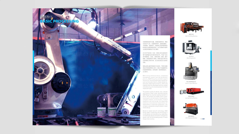 视觉传达兆维集团画册设计应用场景_6