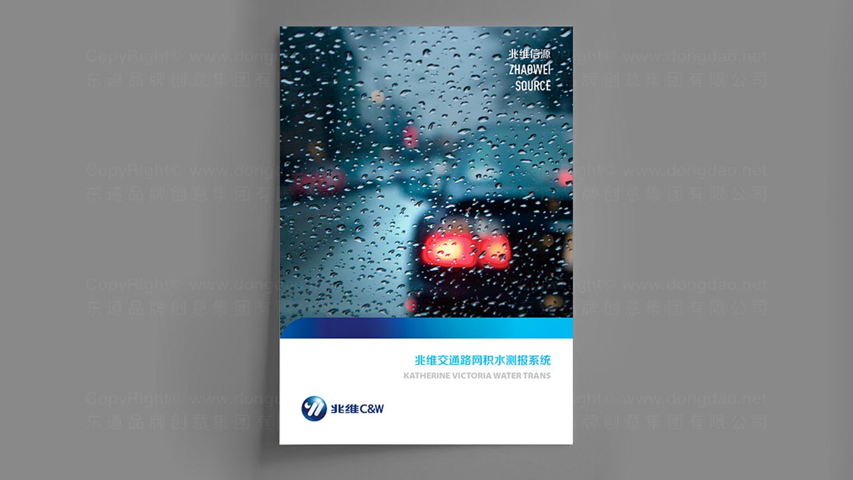 视觉传达兆维集团画册设计应用场景_13