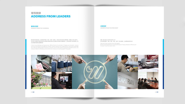视觉传达兆维集团画册设计应用场景