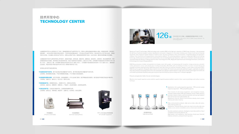 视觉传达兆维集团画册设计应用场景_2
