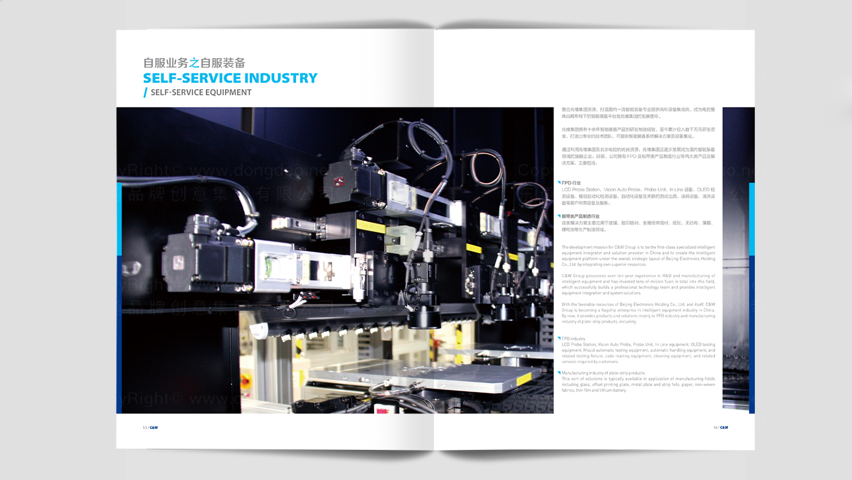 视觉传达兆维集团画册设计应用场景_4