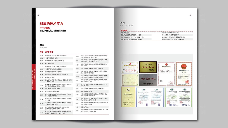 视觉传达神华信息技术画册设计应用场景_8