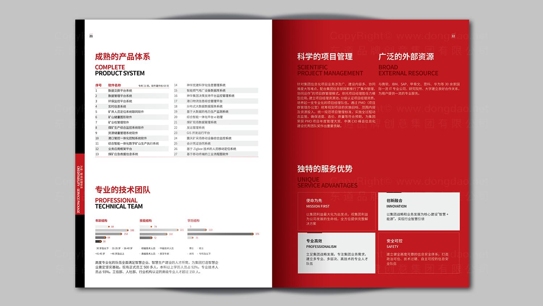 视觉传达神华信息技术画册设计应用场景_9