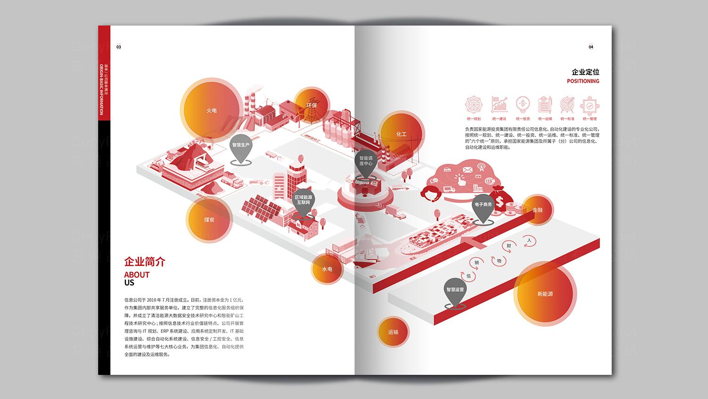 视觉传达神华信息技术画册设计应用场景