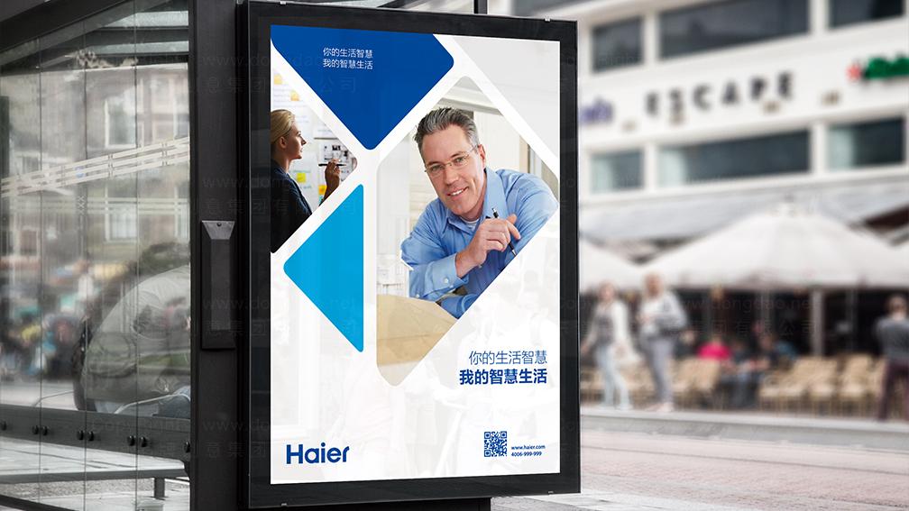 零售购物海尔产品广告设计
