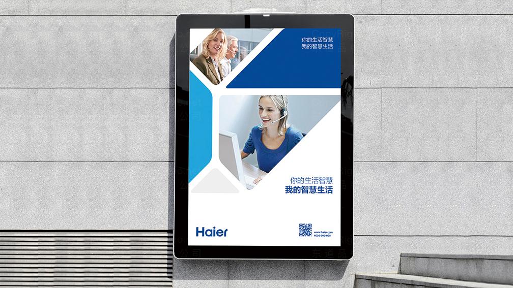 海尔产品广告设计应用场景_2