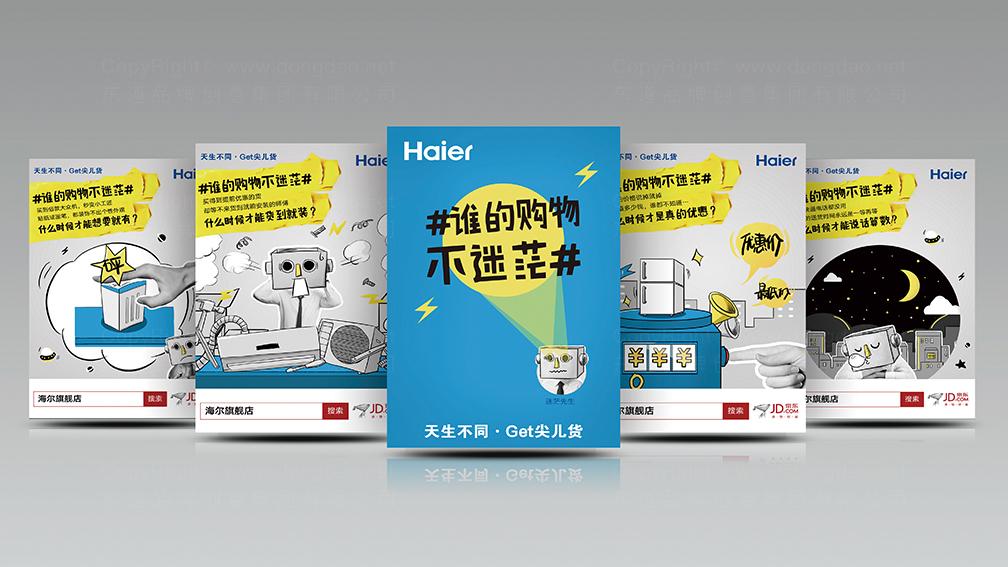 海尔产品广告设计应用场景_5