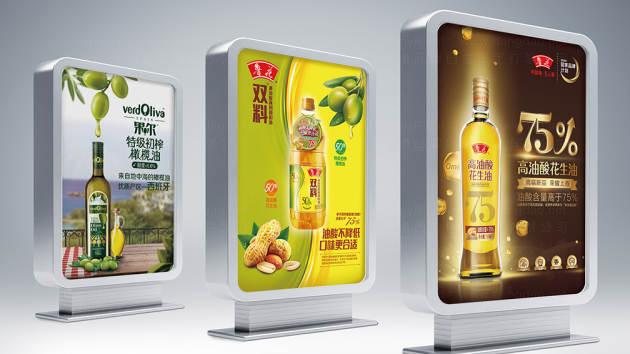 魯花食品廣告設計