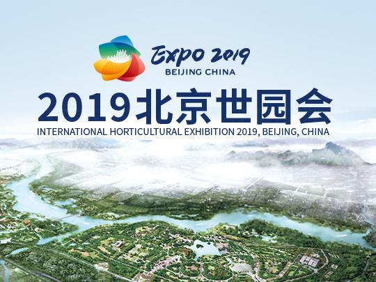 2019北京世园会活动主视觉和宣传广告设计应用场景_5