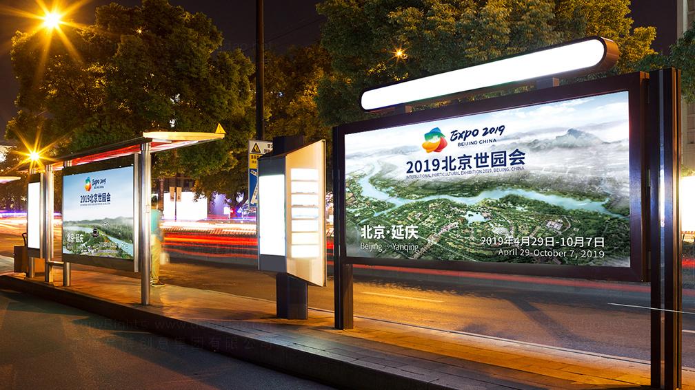 2019北京世园会活动主视觉和宣传广告设计