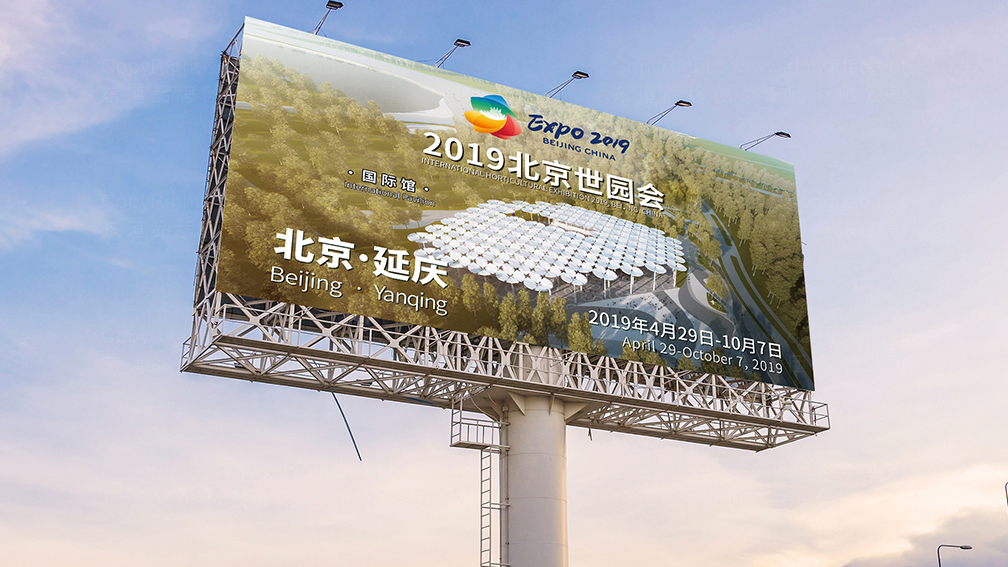 2019北京世园会活动主视觉和宣传广告设计应用