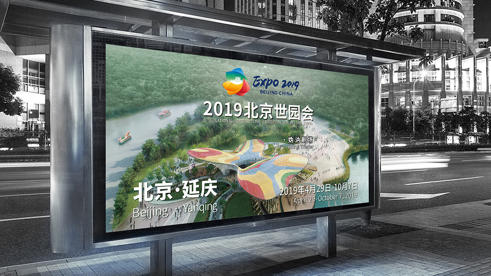 2019北京世园会活动主视觉和宣传广告设计应用场景_2