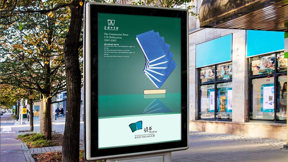 视觉传达商务印书馆广告设计应用场景
