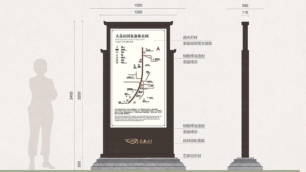 大苏山旅游旅游和新区环境导示