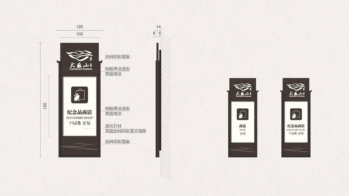 大苏山旅游旅游和新区环境导示应用场景_4