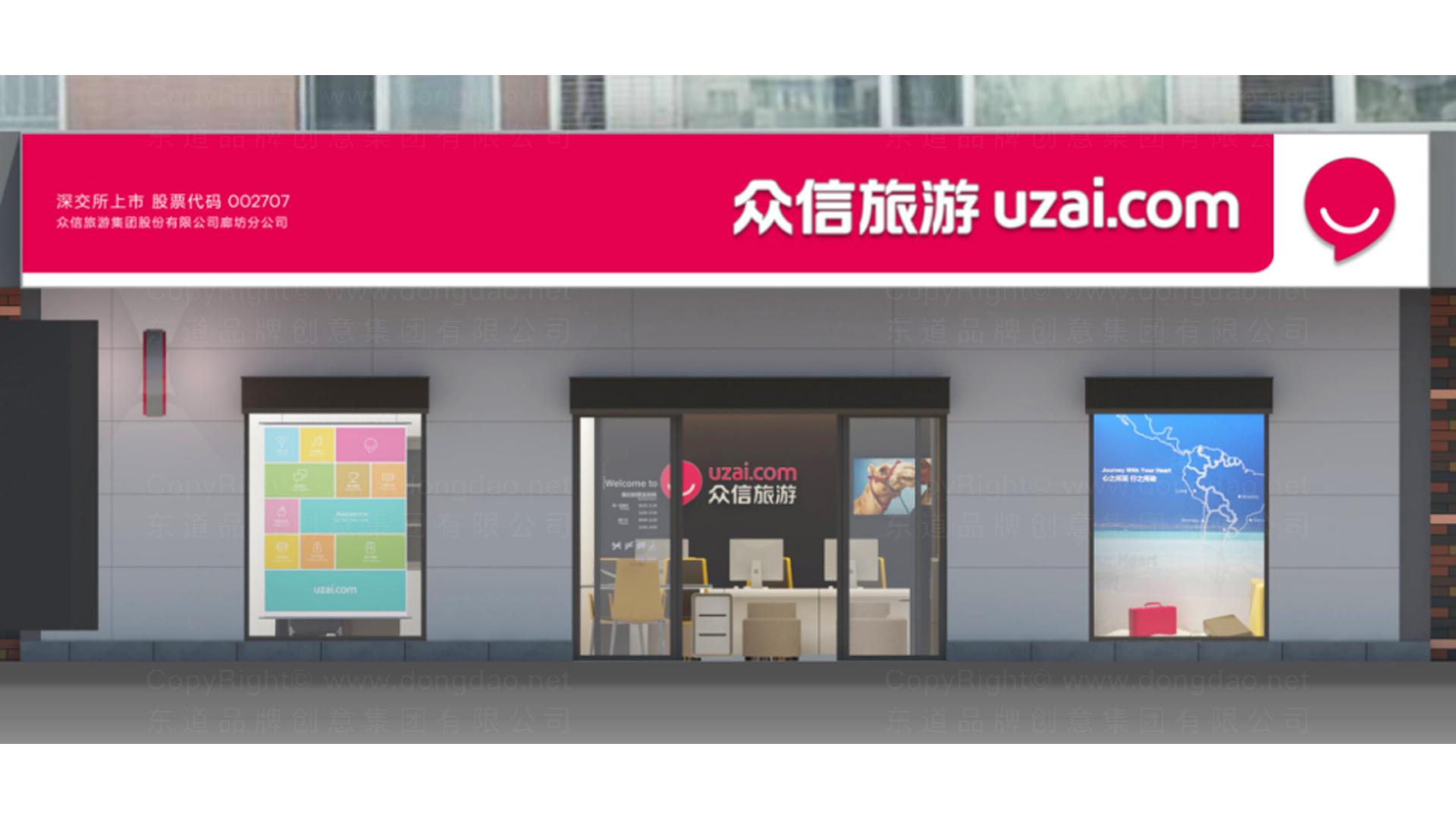 商业空间&导示案例众信旅游SI设计