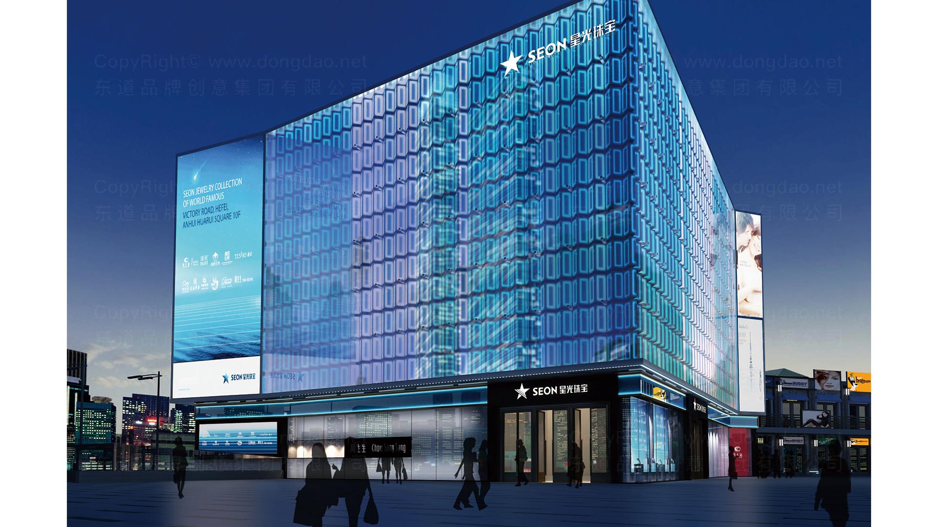 商业空间&导示案例星光珠宝新零售终端SI设计