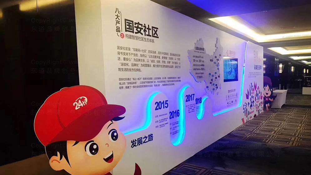 公关传播中信国安城市战略发布会设计搭建执行应用场景