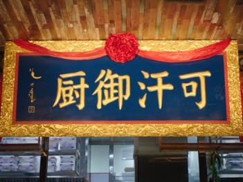 蒙古餐厅宣传设计