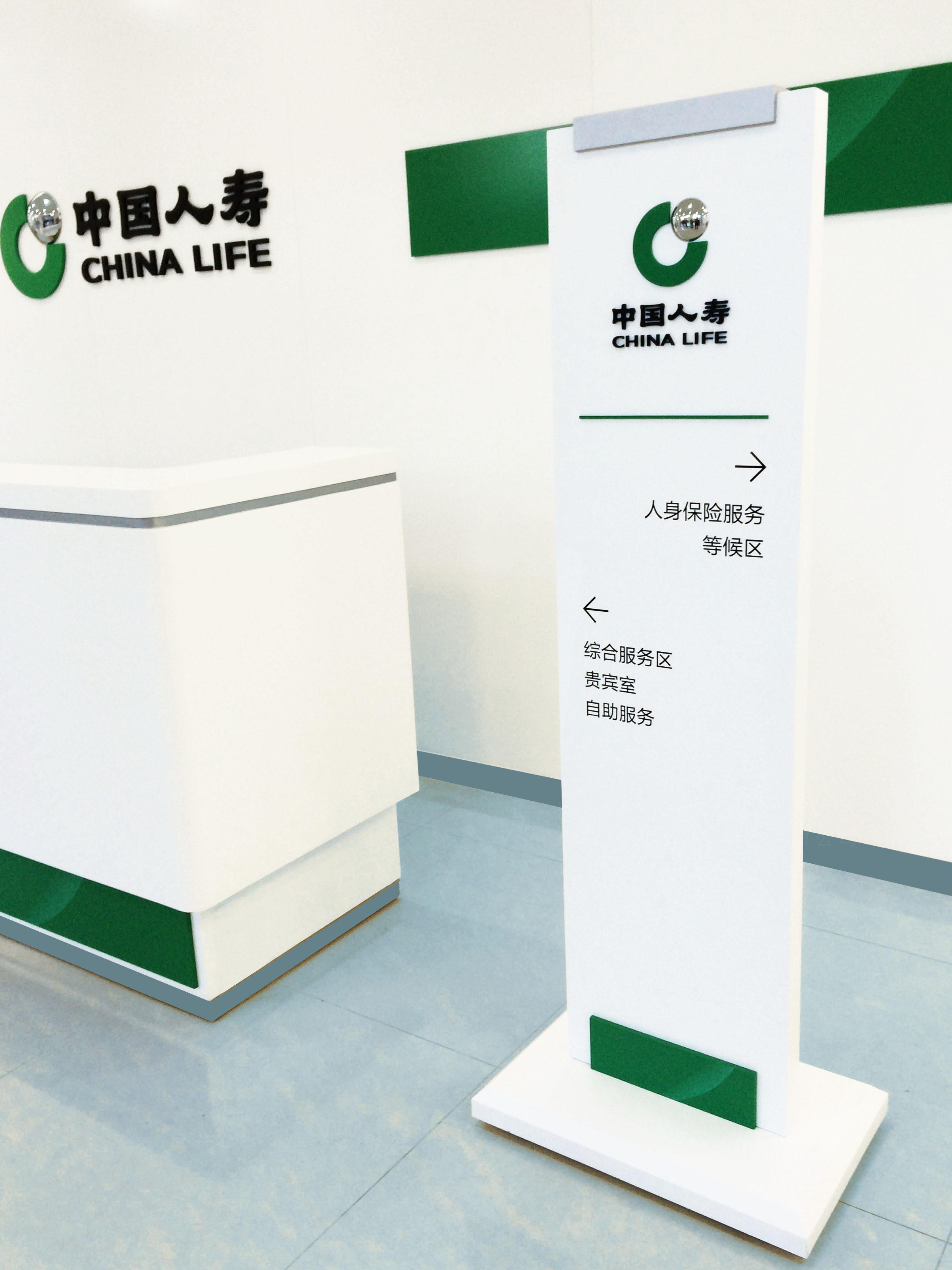 落地工程中国人寿装饰工程标识制作应用场景_5