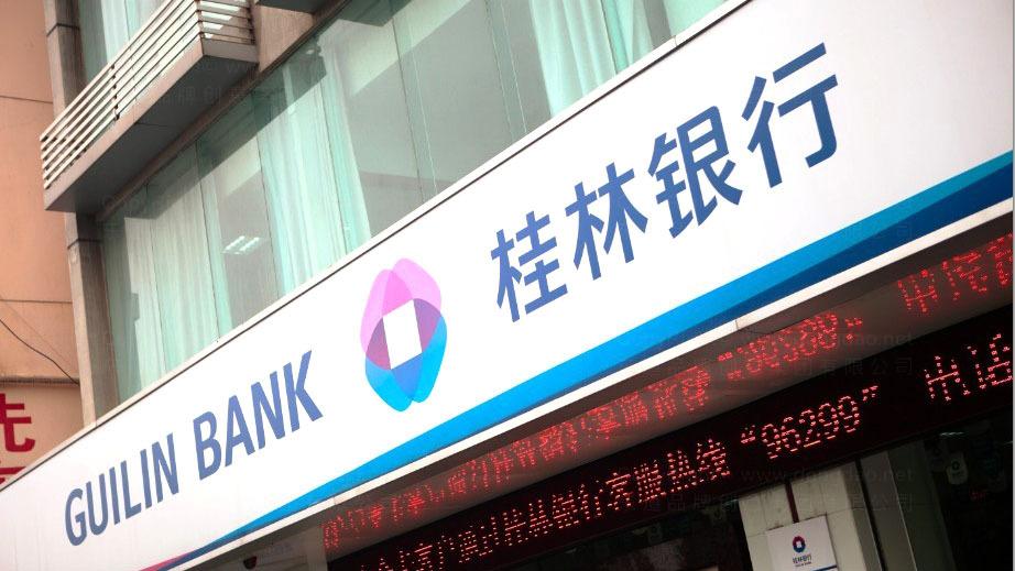 桂林银行装饰工程标识制作设计应用场景_6
