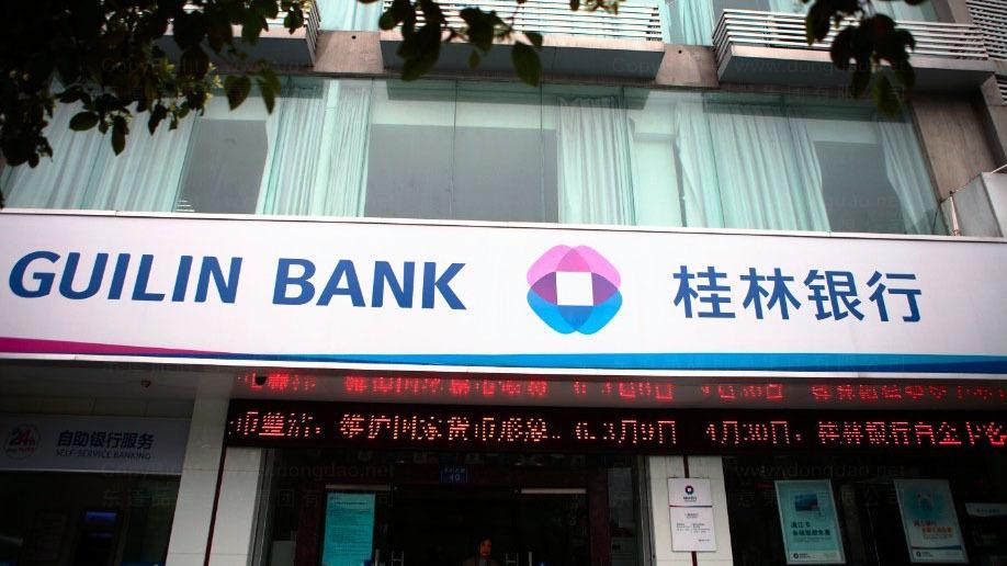桂林银行装饰工程标识制作设计应用场景_7