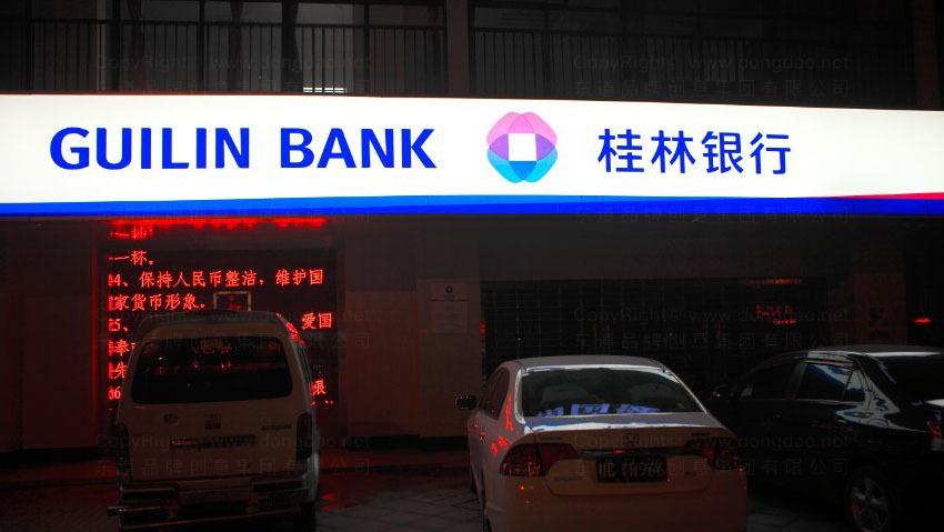 桂林银行装饰工程标识制作设计应用场景_23