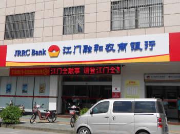 落地工程金融类环境空间制作江门农商银行落地工程方案