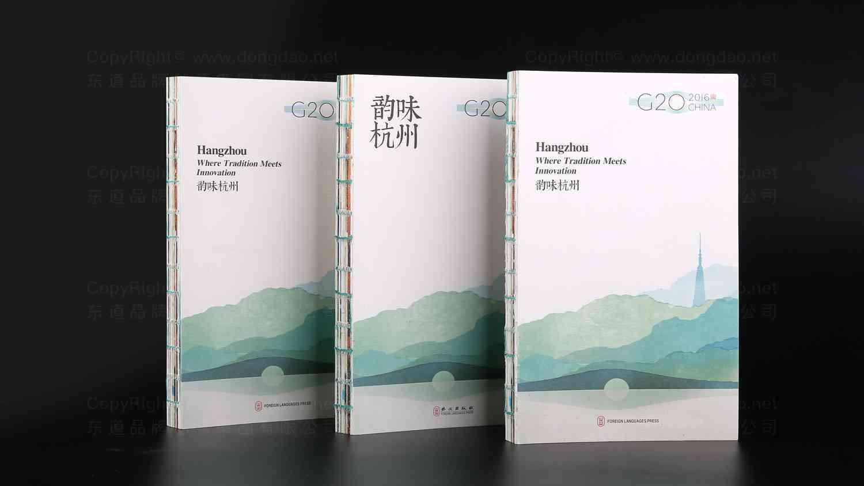 G20图书设计编辑印刷制作