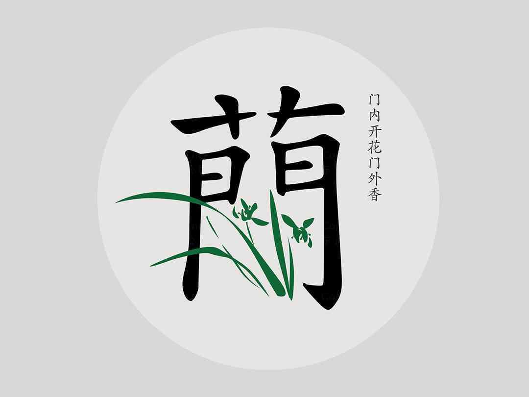 品牌设计LOGO设计兰花大会品牌设计方案