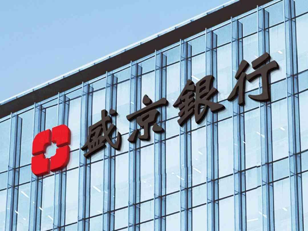 盛京银行vi设计
