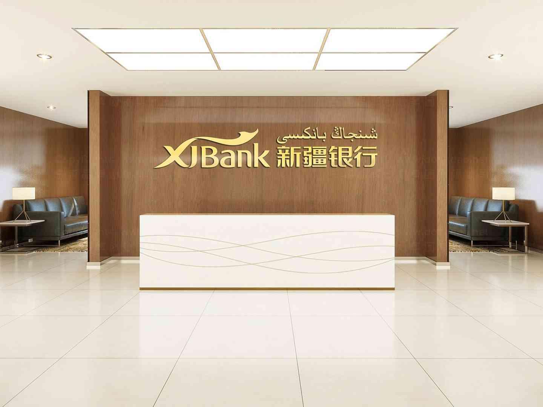 商业空间&导示SI设计新疆银行商业空间&导示方案