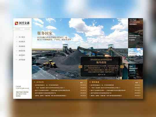 东道数字门户网站建设国开金融东道数字方案