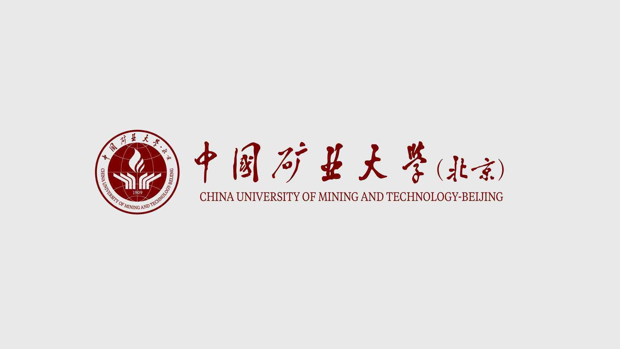 品牌设计案例中国矿业大学(北京)LOGO设计