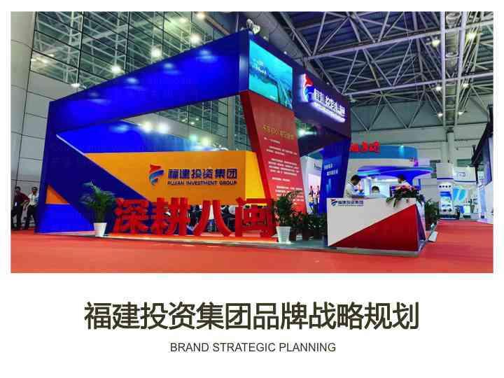 品牌战略&企业文化福建投资集团品牌战略福建投资集团品牌战略&企业文化方案