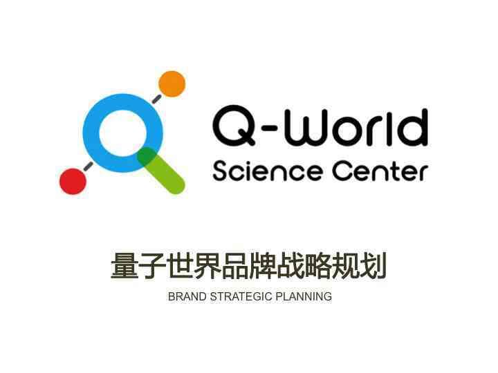 品牌战略&企业文化量子世界品牌战略规划量子世界品牌战略&企业文化方案
