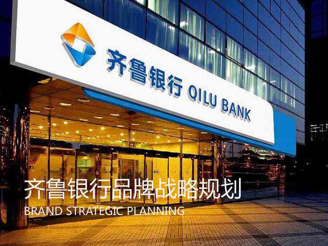银行品牌战略规划设计