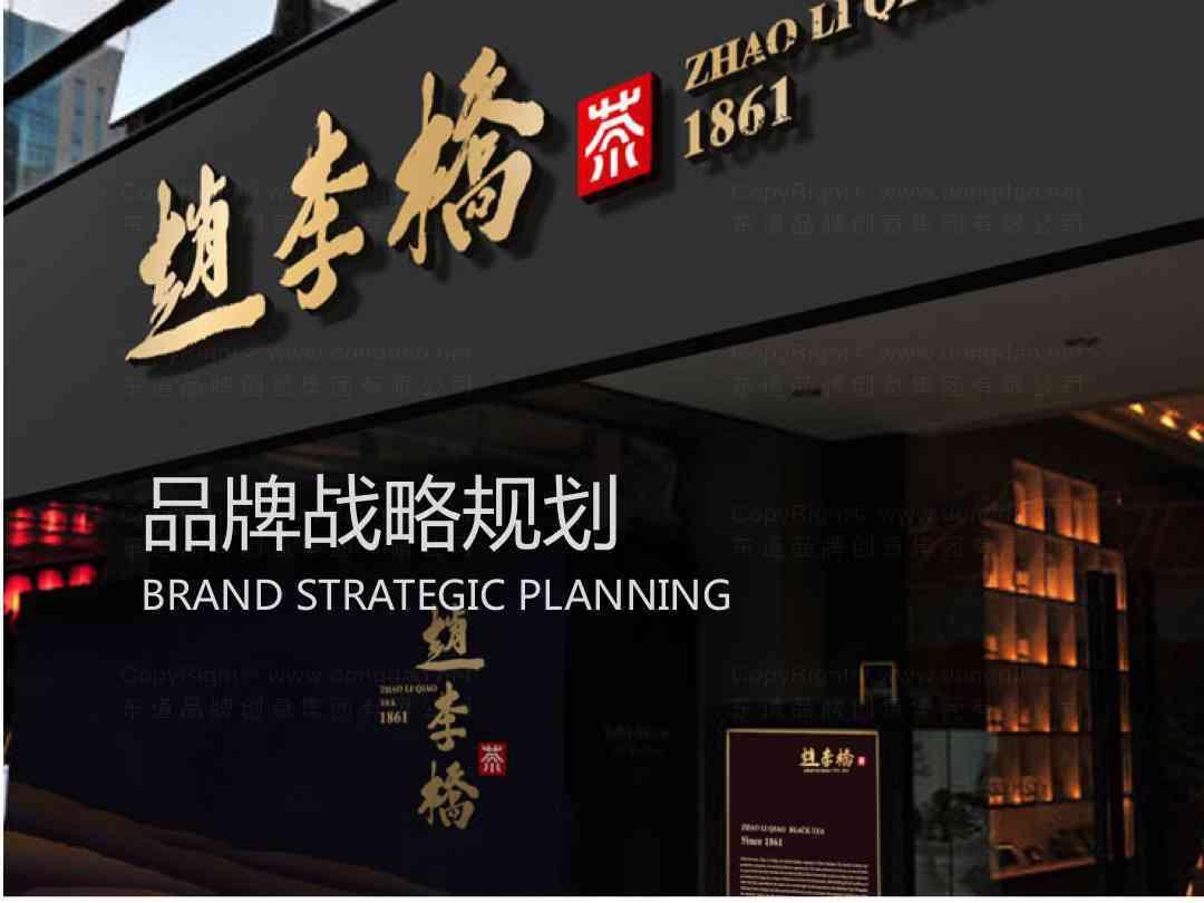 品牌战略&企业文化品牌战略规划赵李桥品牌战略&企业文化方案