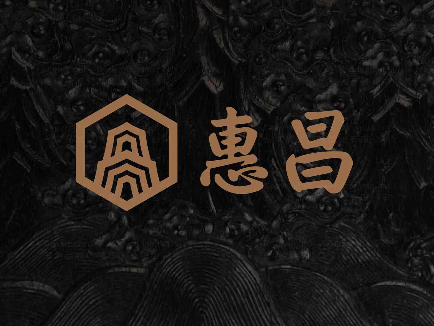 品牌设计LOGO&VI设计惠昌集团品牌设计方案