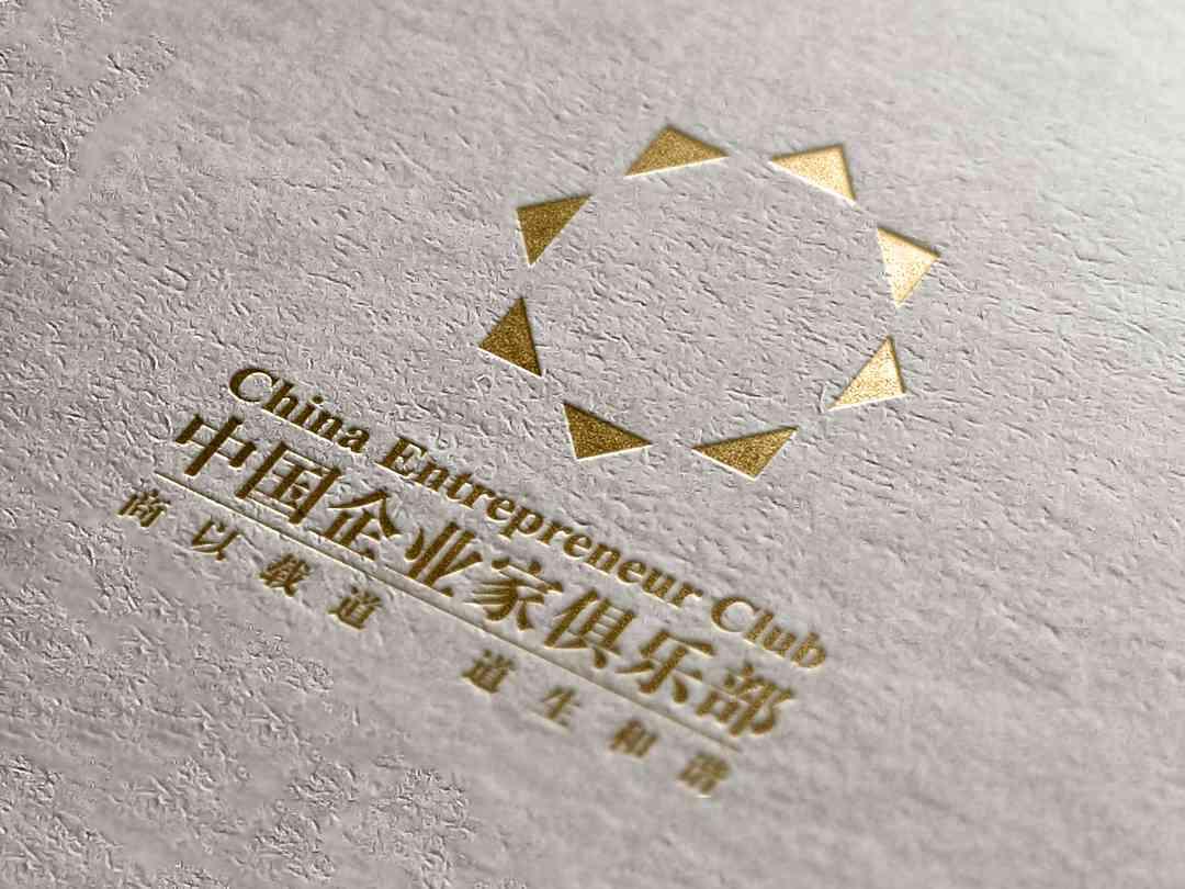品牌设计LOGO设计中国企业家俱乐部品牌设计方案