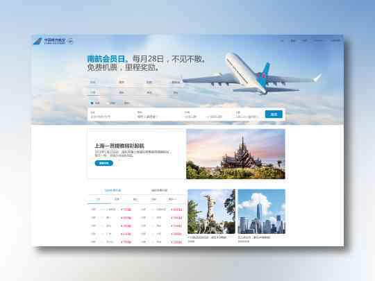 南航营销平台优化设计