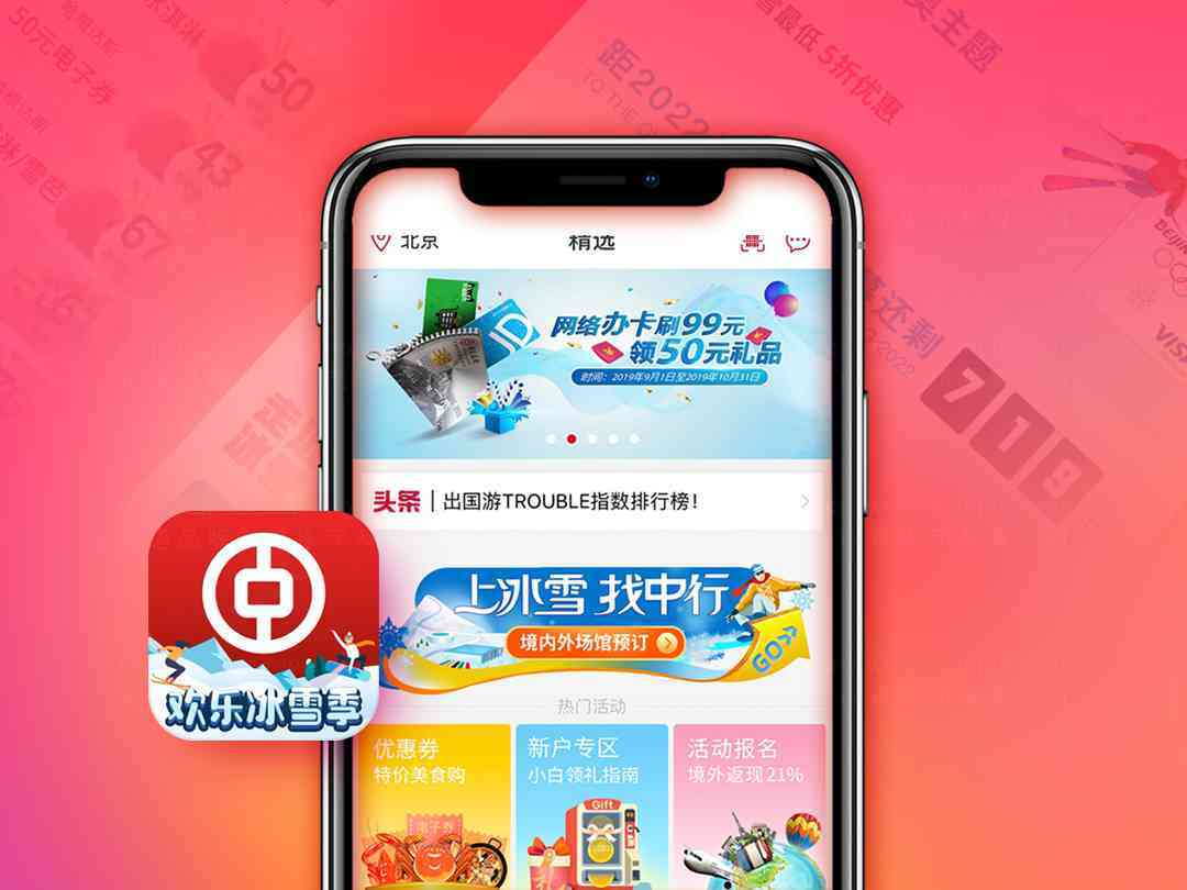 中国银行App设计