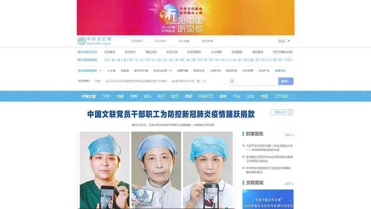 中国文艺网网站设计