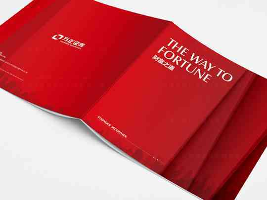 视觉传达画册设计方正证券视觉传达方案