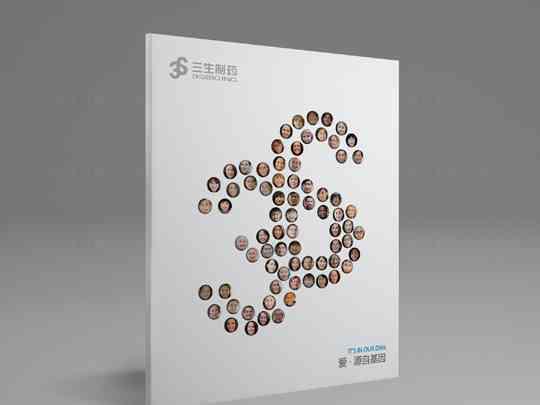 视觉传达画册设计三生制药视觉传达方案
