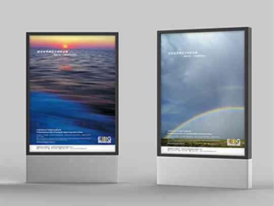 视觉传达广告设计易图通视觉传达方案
