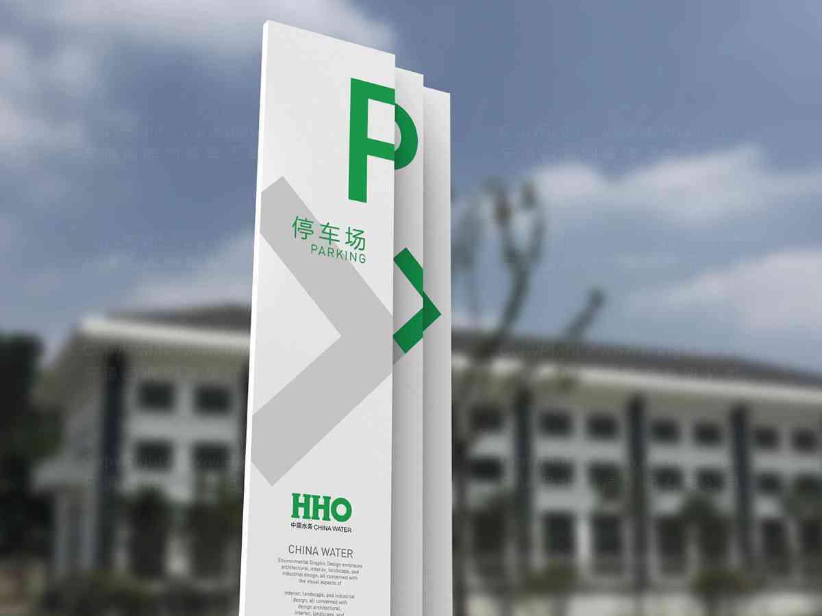 商业空间&导示环境导示中国水务商业空间&导示方案